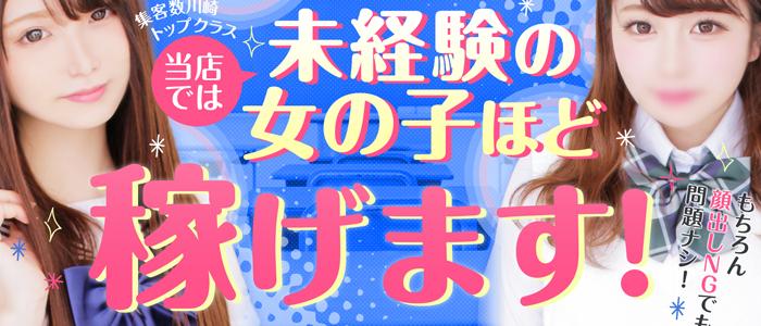 未経験・全力!!乙女坂46