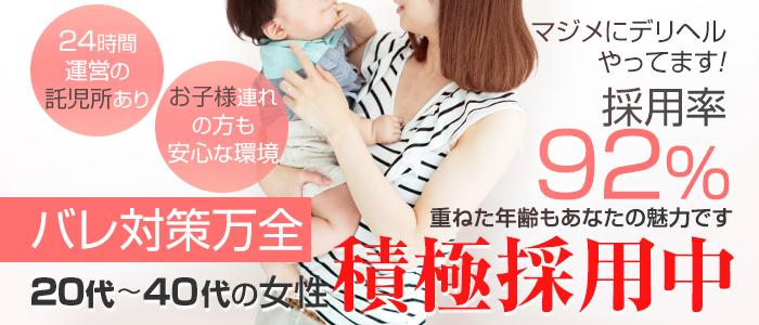体験入店・aquagroup(胡蝶)