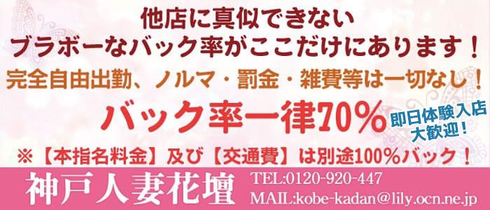 神戸人妻花壇の体験入店求人画像