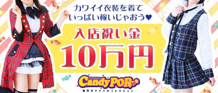 体験入店・高円寺Candy pop(キャンディポップ)