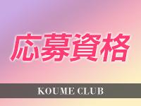 小梅CLUB