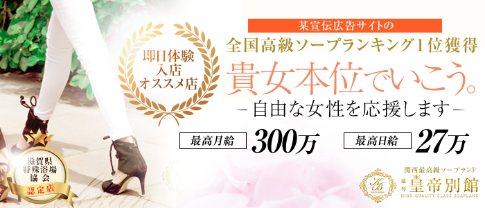 体験入店・皇帝別館