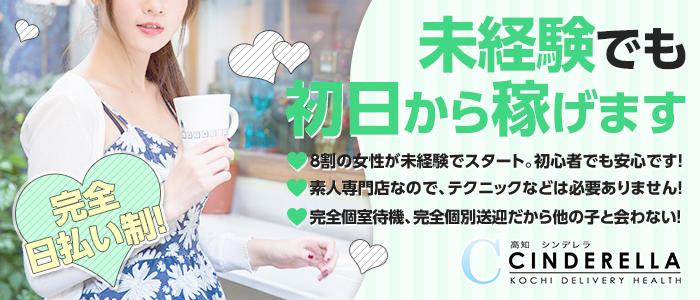 未経験・【高知】シンデレラ