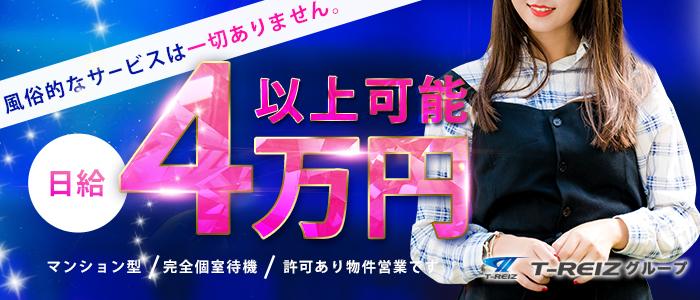 武蔵小杉 日本人エステ Recia~リシアの求人画像