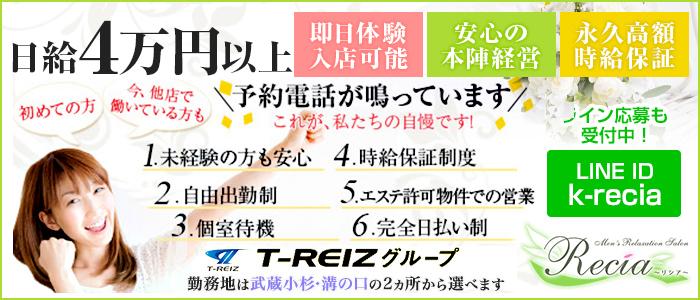 体験入店・武蔵小杉 日本人エステ Recia~リシア
