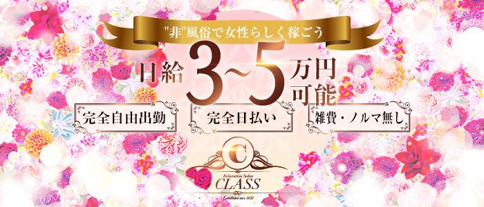 CLASS~クラス~