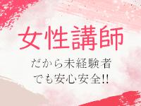 金沢人妻☆専花で働くメリット1
