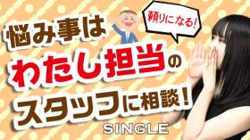 Singleの求人動画
