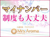 錦糸町アロマミセス