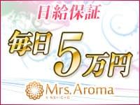 錦糸町ミセスアロマ