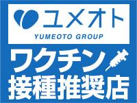 錦糸町ミセスアロマ(ユメオトグループ)で働くメリット8