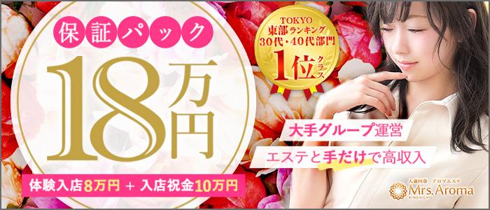錦糸町ミセスアロマ(ユメオトグループ)の体験入店求人画像
