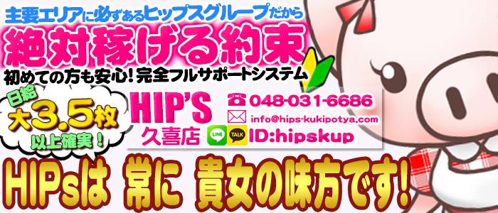 ちょい!ぽちゃ萌っ娘倶楽部Hip's久喜店