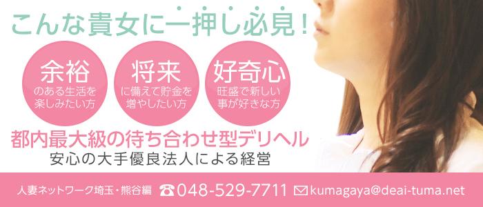 人妻ネットワーク埼玉・熊谷編