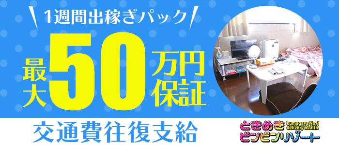 ときめきビンビンリゾートin熊谷の出稼ぎ求人画像