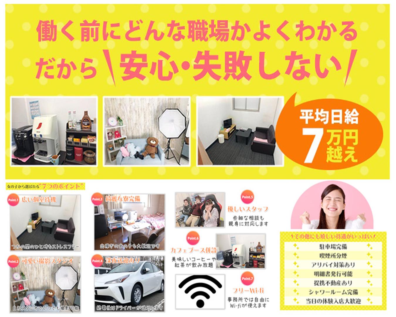 ときめきビンビンリゾートin熊谷の求人画像