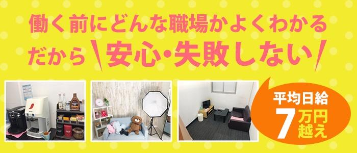 ときめきビンビンリゾートin熊谷の体験入店求人画像