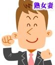 熊谷 熟女妻の面接人画像