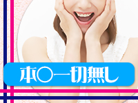 イエスグループ熊本 華女(カノジョ)