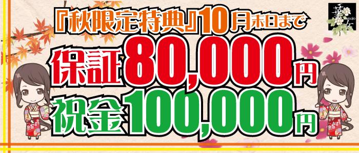 体験入店・イエスグループ熊本 華女(カノジョ)