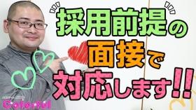 池袋colorful ~カラフル~の求人動画