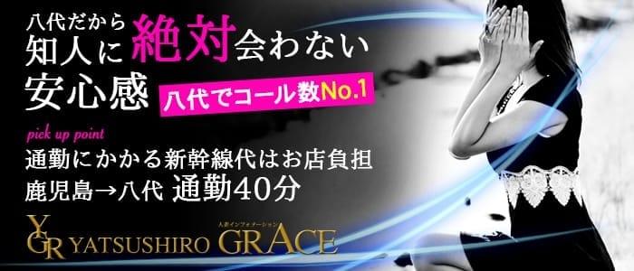 人妻・熟女・熊本Grace