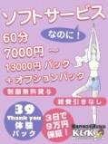 ソフトサービスなのに60分基本バック7000円~+オプション発生♪
