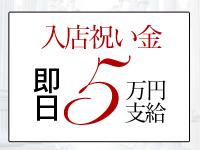 ◆入店即日に入店祝い金5万円お支払いしています!!のアイキャッチ画像