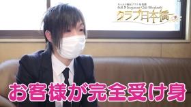 クラブ日本橋の求人動画