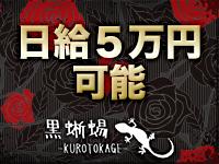 黒蜥蜴-KUROTOKAGE-で働くメリット1