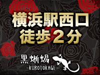黒蜥蜴-KUROTOKAGE-で働くメリット2