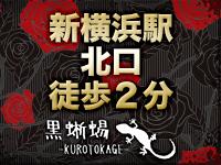 黒蜥蜴-KUROTOKAGE-で働くメリット3