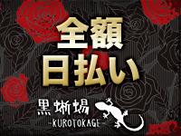 黒蜥蜴-KUROTOKAGE-で働くメリット4