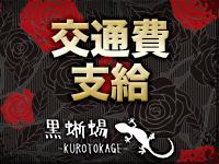 黒蜥蜴-KUROTOKAGE-で働くメリット5