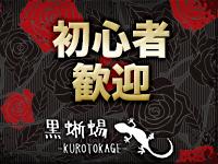 黒蜥蜴-KUROTOKAGE-で働くメリット6