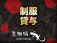 黒蜥蜴-KUROTOKAGE-で働くメリット7
