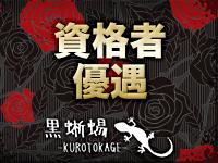 黒蜥蜴-KUROTOKAGE-で働くメリット8