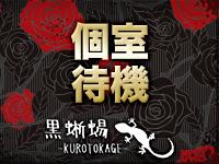 黒蜥蜴-KUROTOKAGE-で働くメリット9