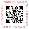 【久留米デリヘルセンター】の情報を携帯/スマートフォンでチェック