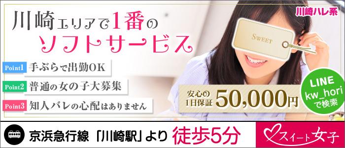 スイート女子(川崎ハレ系)