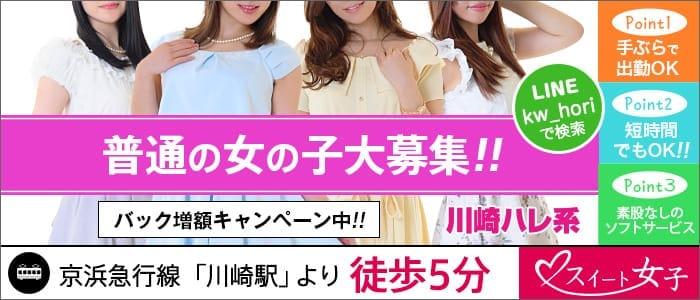 未経験・スイート女子(川崎ハレ系)