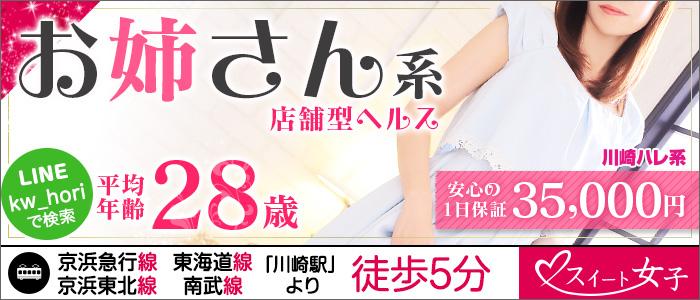 体験入店・スイート女子(川崎ハレ系)