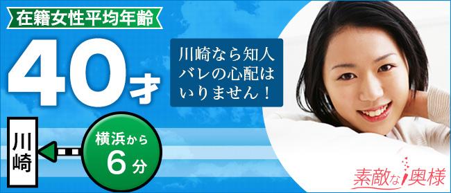 出稼ぎ・素敵な奥様(川崎ハレ系)