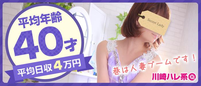 人妻・熟女・素敵な奥様(川崎ハレ系)