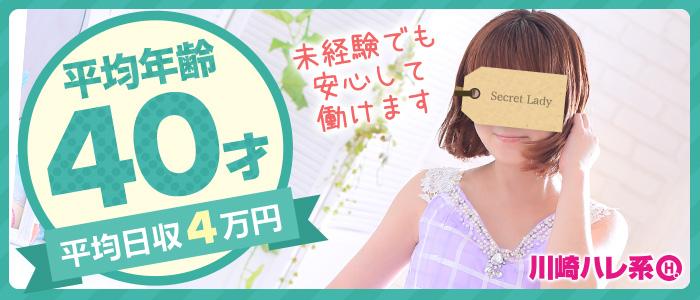 未経験・素敵な奥様(川崎ハレ系)