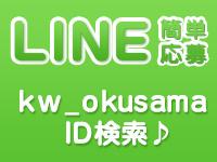 LINEで応募OK