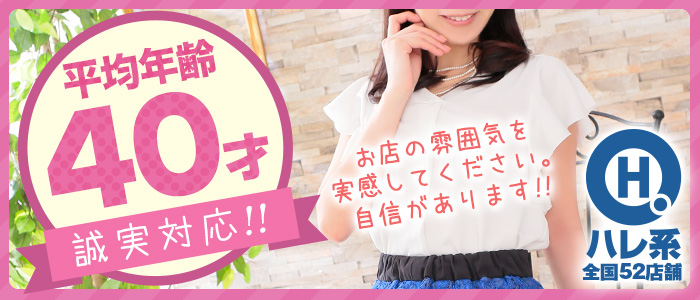 体験入店・素敵な奥様(川崎ハレ系)