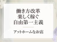 京都メンズエステSPAで働くメリット1