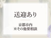 京都メンズエステSPAで働くメリット3