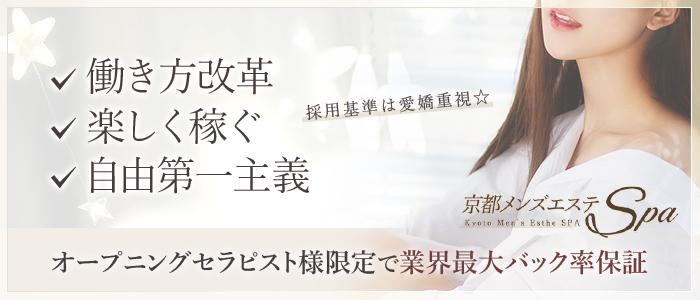 京都メンズエステSPAの求人画像
